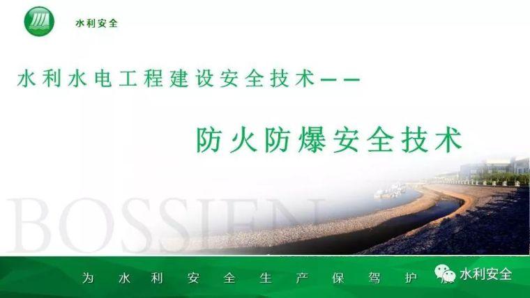 水利水电工程建设安全技术专题(四)——防火防爆安全技术
