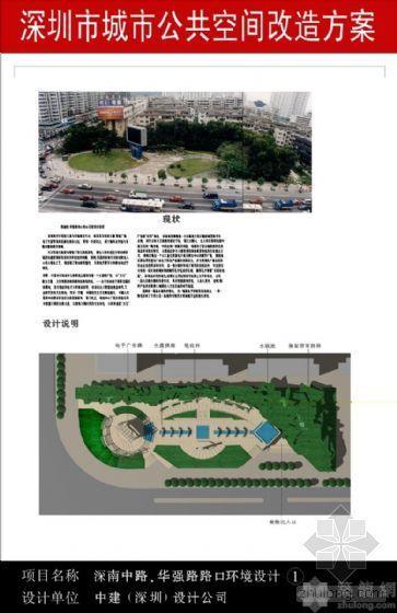 深圳市城市公共空间改造方案设计文本
