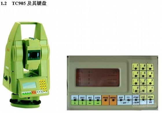 徕卡TC905全站仪使用说明书