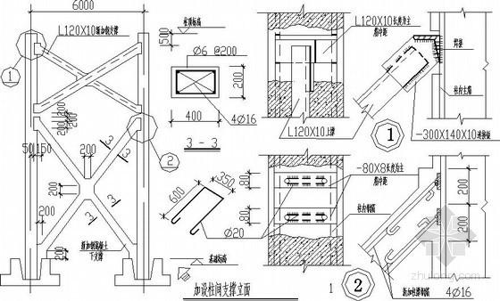 [成套]工业厂房结构加固节点构造详图