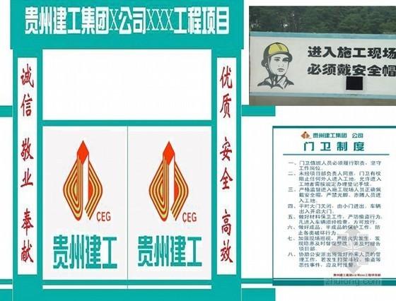 [贵州]建筑施工安全文明工地施工检查要点(PPT)