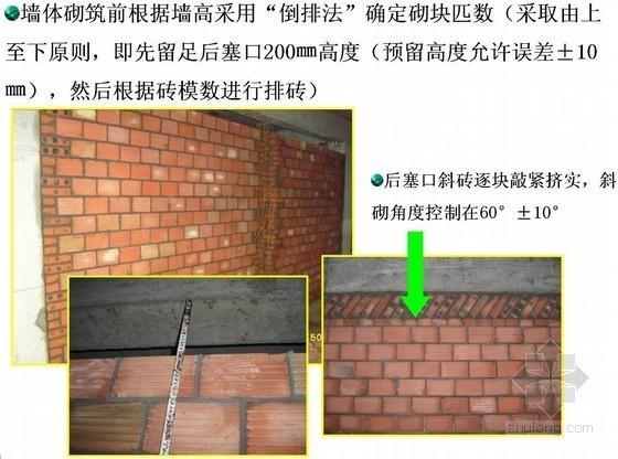 实心砖砌体工程施工质量控制要点(多图)