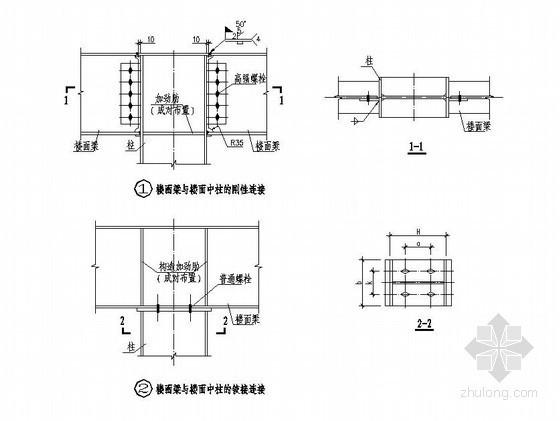 楼面梁与楼面中柱的连接构造详图