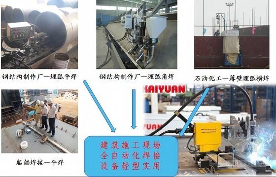 超高层巨型钢结构现场自动焊接施工技术汇报(42页 图文结合)