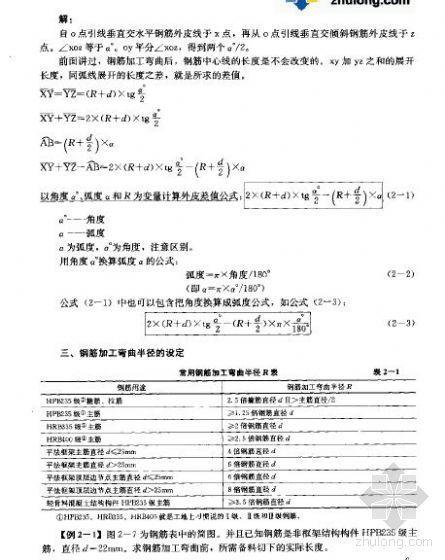 钢筋加工下料计算常用公式