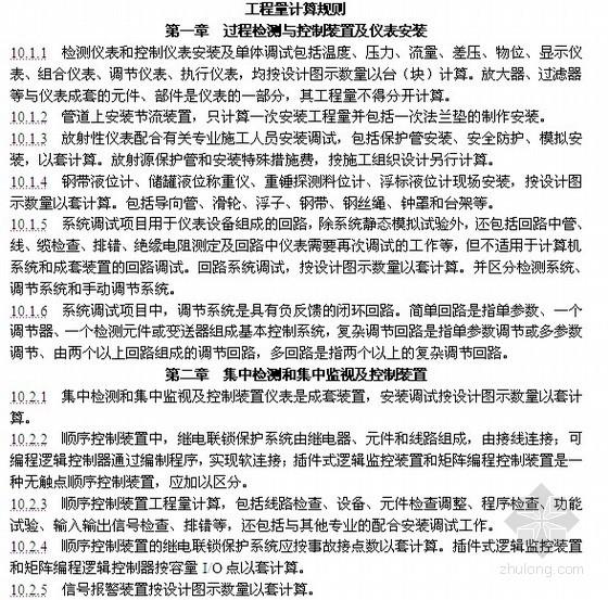 [广东]2010版安装工程综合定额说明及计算规则(第十册 自动化控制仪表安装工程)