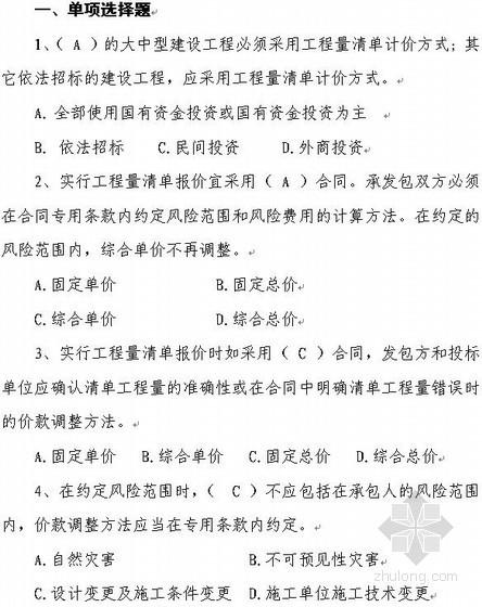 江苏省建设工程工程量清单计价规范知识竞赛题库