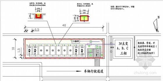 [河南]500KV变电站主变压器施工方案