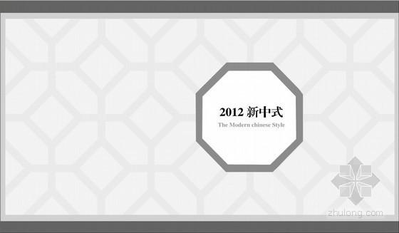 2012新中式波普视觉艺术家具实例