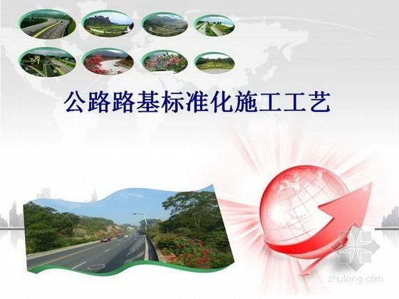 [PPT]公路路基标准化施工工艺84页(图文并茂)