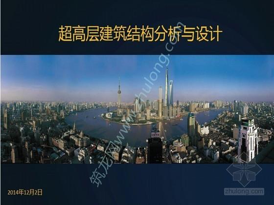 建筑工程超高层结构设计与分析(含超限审查要点)