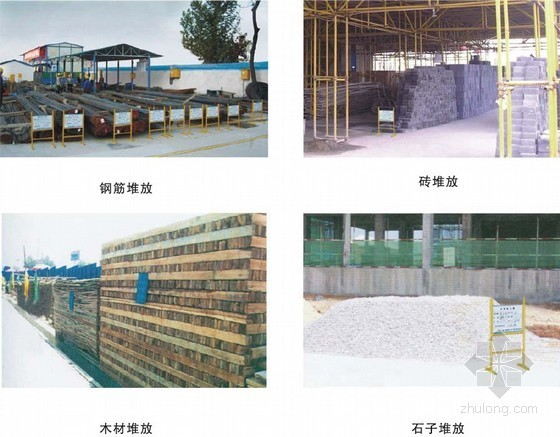 建筑工程施工现场文明施工标准化做法图示