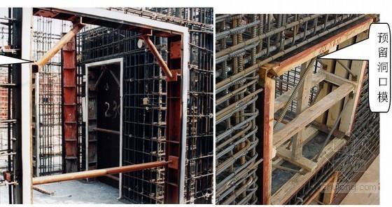 [贵州]框剪结构会议中心地上结构施工方案(中建附图)-洞口支设示意图