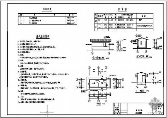 武汉某电力站门卫房建筑结构图