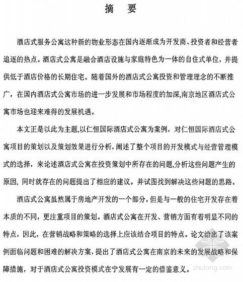 [硕士]仁恒国际酒店式公寓投资策划案例研究[2010]
