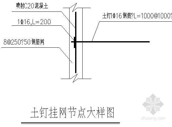 某办公楼工程基坑土钉喷锚支护及钢板桩设计图