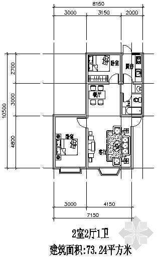 两室两厅一厨一卫73.24平方米
