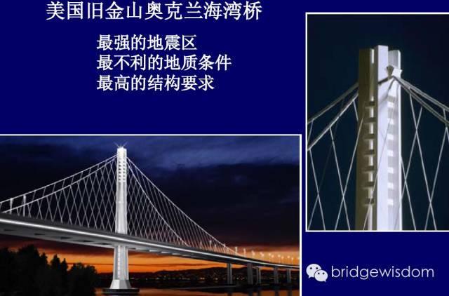 桥梁结构抗震设计核心理念_15