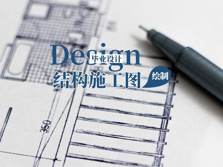 毕业设计结构施工图绘制