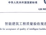 《智能建筑工程质量验收规范》GB50339-2013电子版下载