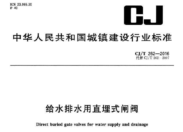 给水排水用直埋式闸阀CJT262_2016