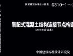 15G310-1_装配式混凝土结构连接节点构造(楼盖结构和楼梯)下载