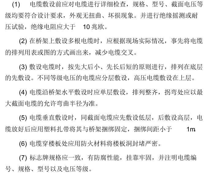 大型商业中心机电安装技术标46页