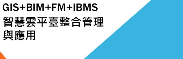 BIM+FM智慧云平台整合管理与应用