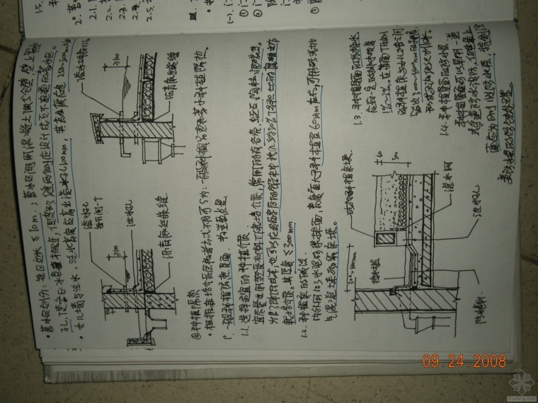 建筑构造复习资料(重点笔记+华工课堂拍摄笔记)_34