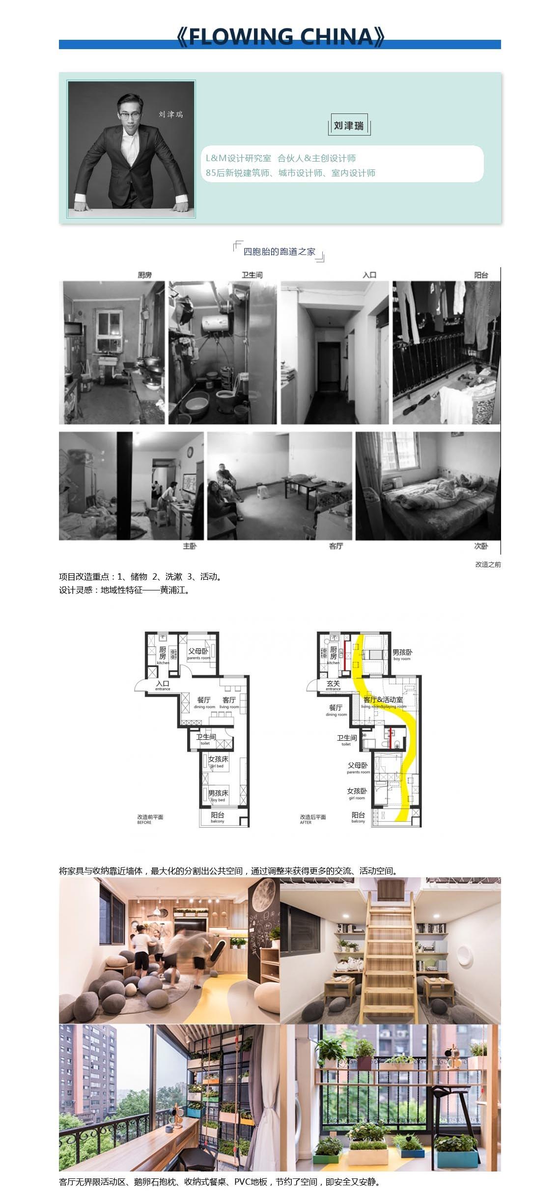 刘津瑞,L&M设计研究室,主创设计师,85后新锐建筑师,城市设计师,室内改造