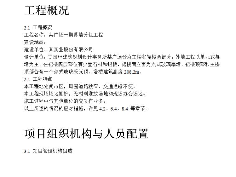 某广场一期幕墙分包工程施工方案(word,81页)