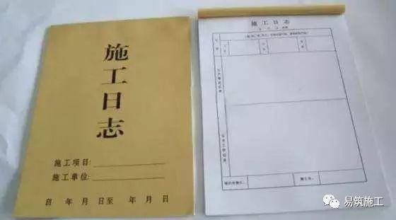 施工员如何写好建筑施工日记,带填写示例