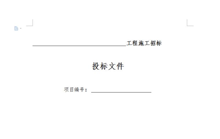 暖通投标书文件范本