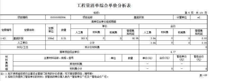 【广联达】综合清单导入工程实例1-清单计价表格_3
