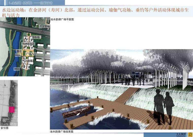 [山东]金乡县城市水系及重点地段水域景观概念规划