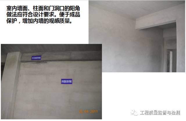 一份详细的监理现场管理要求示范(图文)_79