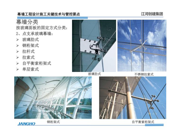 幕墙工程设计施工关键技术与管控要点(附图丰富,含实际案例)