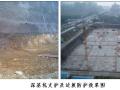 中建高新科技产业园建筑群新技术应用总结(60页,图文并茂)