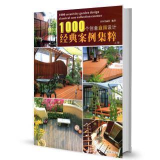 高端庭院设计怎么做?看了这10本书就知道了!(有下载链接)_8