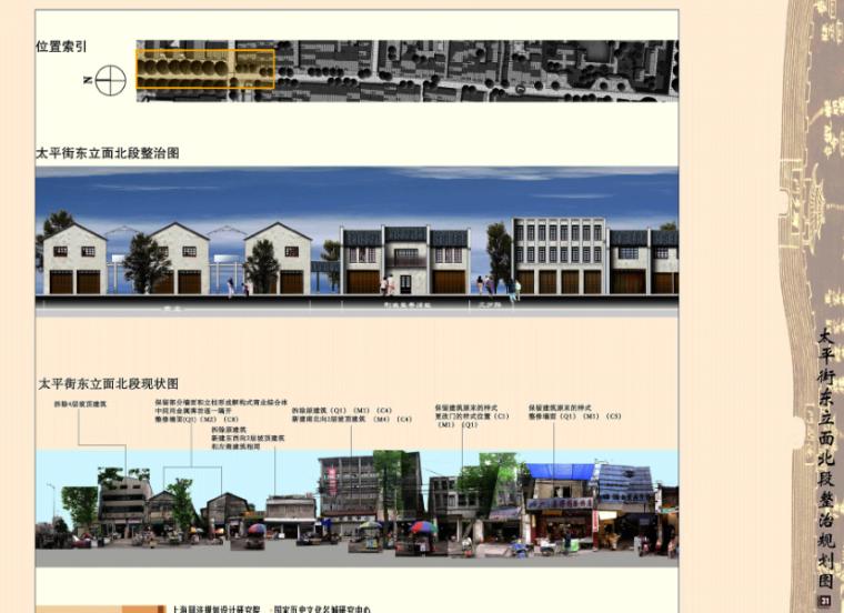[湖南]长沙太平街历史文化街区保护规划景观方案文本_5