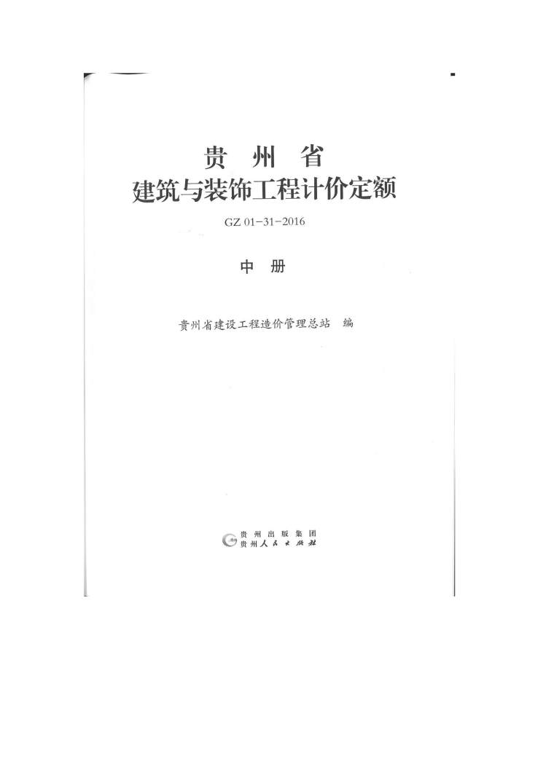 GZ01-31-2016贵州省建筑与装饰工程计价定额(中册)