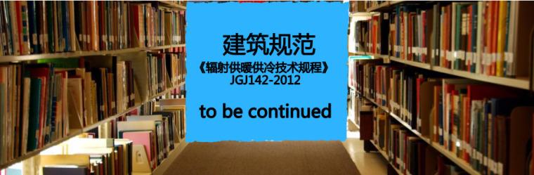 免费下载《辐射供暖供冷技术规程》JGJ142-2012PDF版