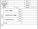 北京市建筑工程资料管理规程2017
