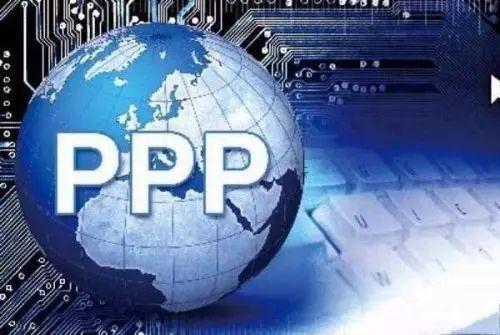 """抢""""鲜""""了解PPP项目落地关键要点,多部委为您解答"""