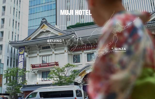 全世界第一家MUJI酒店将在深圳开业,果然是高颜值的性冷淡_25