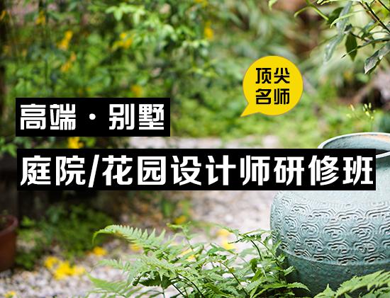 【火热报名中】顶尖名师:高端私人庭院/花园设计师研修班