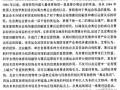 [硕士]北京奥运场馆建设融资及赛后运营的研究[2006]