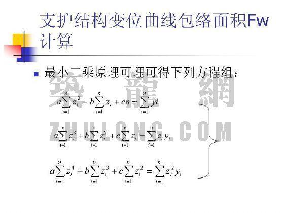 地下结构工程(九) (本课件无语音)