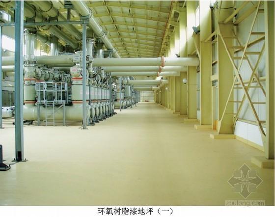 环氧树脂漆地坪施工工艺标准及施工要点