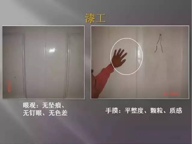 室内装修工程工艺流程图文解析_23